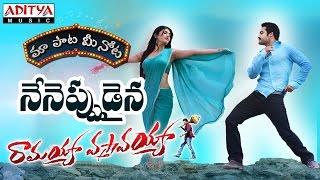 "Neneppudaina Song With Telugu Lyrics  ||""మా పాట మీ నోట""|| Jr.Ntr,  Samantha, - ADITYAMUSIC"