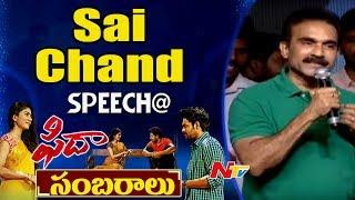 Sai Chand Speech @ Fidaa Sambaralu || Fidaa Success Meet || Varun Tej || Sai Pallavi - NTVTELUGUHD