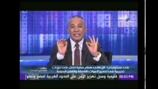 أحمد موسى: الأجهزة الأمنية تعقبت مؤسس «أجناد مصر» 6 أشهر