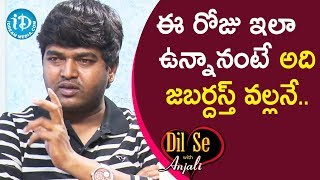 Jabardasth gave us LIFE & FAME - Komaram | Exclusive Interview | Dil Se With Anjali #174 - IDREAMMOVIES