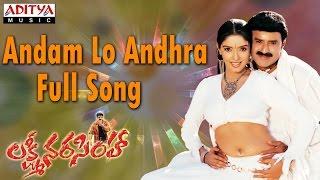 Andam Lo Andhra Full Song ll Lakshmi Narasimha Movie ll Bala Krishna, Aasin - ADITYAMUSIC