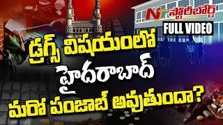 Reason Behind Hyderabad Falling in Drugs Abuse & #Drugs Mafia || Story Board Full || NTV - NTVTELUGUHD