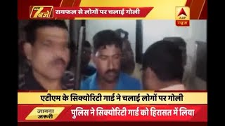 ATM security guard open fired on people in West Bengal - ABPNEWSTV