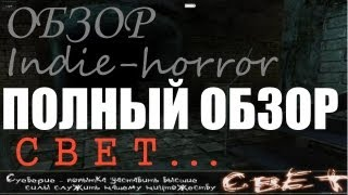 [PRO]ОБЗОР - Полный обзор Indie-Horror Свет Android