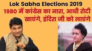 Lok Sabha Elections 2019: 1984 में कांग्रेस का नारा, आधी रोटी खाएंगे, इंदिरा जी को लाएंगे - ITVNEWSINDIA