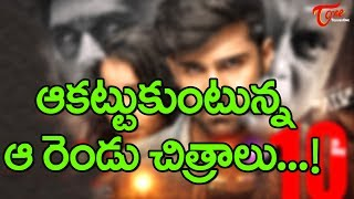 No Baahubali 2 Effect On These 2 Films #FilmGossips - TELUGUONE