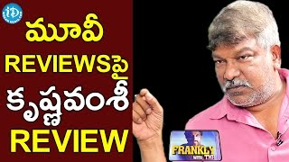 Krishna Vamsi Comments On Movie Reviews || Frankly With TNR || Talking Movies with iDream - IDREAMMOVIES