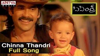 Chinna Thandri Full Song ll Sisindhri Songs ll Nagarjuna, Aamani - ADITYAMUSIC