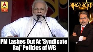 Master Stroke: Modi lambasts Mamata regime, says Bengal looking to end oppression - ABPNEWSTV
