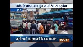 झाँसी में व्यापारी पर हुआ हमला, गोली लगने से गनर की हुई मौत - INDIATV