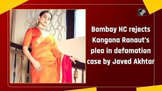 video : Defamation Case में Bombay High Court ने दिया Kangana Ranaut को झटका