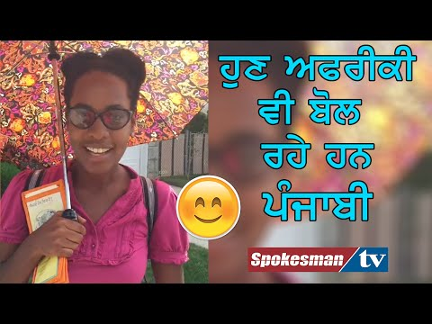 <p>In the internet age when world is a global village Spokesman TV found some African-Americans who were fluent in Punjabi, a language primarily spoken in Indian Sub-Continent.</p>