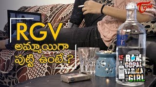 IF RAM GOPAL VARMA IS A GIRL | Telugu Short Film 2018 | Directed by Hemanth Subramanyam | TeluguOne - TELUGUONE