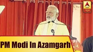 Parties have grouped together to make lives of Muslim women difficult: PM Modi in Azamgarh - ABPNEWSTV