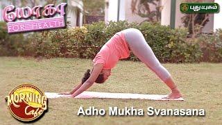 Adho Mukha Svanasana (Downward Facing Dog Pose ) | Yoga For Health 19-04-2017  PuthuYugam TV Show