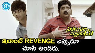 Seenu's Revenge on Satyavathi | Sakalakala Vallabhudu Movie Scenes | Tanishq Reddy | Meghla Mukta - IDREAMMOVIES