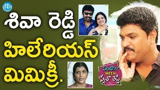 శివా రెడ్డి హిలారియస్ మిమిక్రీ - Comedian Siva Reddy || Saradaga With Swetha Reddy - IDREAMMOVIES