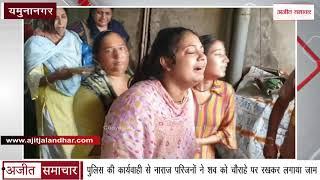 video : Yamunanagar - पुलिस की कार्यवाही से नाराज Family ने Dead Body को चौराहे पर रखकर लगाया Jam