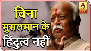 "Namaste Bharat: RSS Chief Mohan Bhagwat says, ""Sangh is not influencing Modi govt."" - ABPNEWSTV"