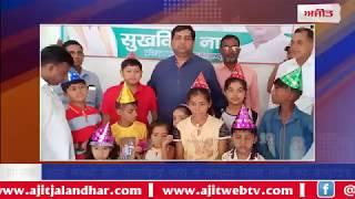 video : छोटे बच्चों संग सुखविन्द्र नारा ने मनाया राहुल गांधी का जन्मदिन