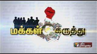 Public Opinion 28-08-2015 Puthiya Thalaimurai TV Show