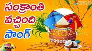 Sankranthi Full Song | Latest Sankranthi Songs | Dr Aruna Subba Rao | Raajaa | Mango Music - MANGOMUSIC