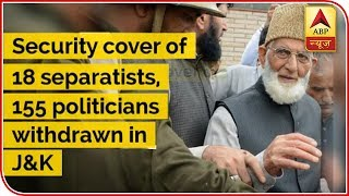 Security Cover Of 18 Separatists, 155 Political Persons Withdrawn In J&K | ABP News - ABPNEWSTV