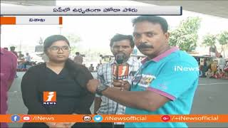 Students Voluntarily Participated in AP Special Status Bandh in Vizag | iNews - INEWS