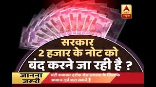 Ghanti Bajao: Is Modi govt planning to do away with Rs 2000 note? - ABPNEWSTV