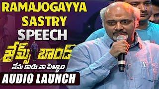 Lyricist Ramajogayya Sastry Beautiful Speech At  James Bond Audio Launch - ADITYAMUSIC