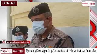 video: Himachal Police Chief ने इंदौरा उपमंडल के सीमांत क्षेत्रों का किया दौरा