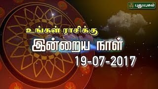 Rasi Palan 19-07-2017 – PuthuYugam TV Show