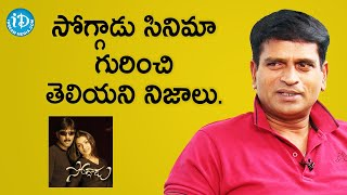 Soggadu Movie Unknown Facts - Ravi Babu | Frankly With TNR | Celebrity Buzz With iDream - IDREAMMOVIES