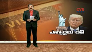 ఎన్నారై  ఉద్యోగాలు ఉఫ్ : Trump Administration Misses Deadline on H4 Visa Notification | CVR News - CVRNEWSOFFICIAL