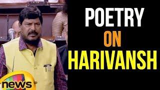 Ramdas Athawale Hilarious Poetry in Rajya Sabha | Ramdas Athawale latest Poem | Mango News - MANGONEWS