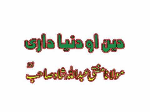Pashto Bayyan Deen Ao Dunyadaree Mufti Abdullah Shah Saheb DB