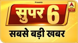 Kamal Nath to be next Chief Minister of Madhya Pradesh | Super 6 - ABPNEWSTV