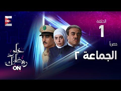 مسلسل الجماعة  2 HD - الحلقة (1) - صابرين - Al Gama3a Series - Episode 1