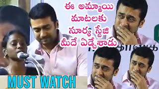 Surya Gets Emotional To A Girl Speech | Surya Emotional Video | Surya Crying | Agaram Foundation - TFPC