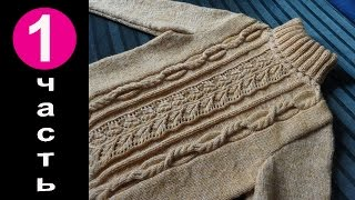 Как вязать свитер спицами    Видео урок   1 часть