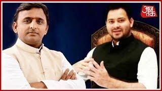 Akhilesh Yadav और Tejaswi Yadav की महागठबंधन पर मन की बात | खबरदार - AAJTAKTV
