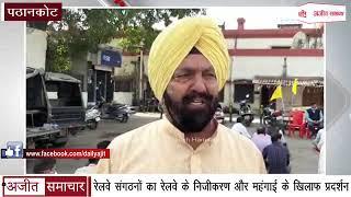 video : Railway Organizations का रेलवे के निजीकरण और महंगाई के खिलाफ Protest
