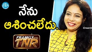 నేను ఆశించ లేదు  - Music Director M.M. Srilekha || Frankly With TNR - IDREAMMOVIES