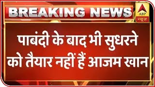 Azam Khan addresses Moradabad voters as traitors - ABPNEWSTV