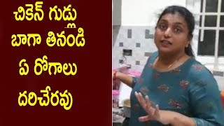 Actress Roja Selvamani Says Eat Chicken & To Improve Immunity Power - RAJSHRITELUGU