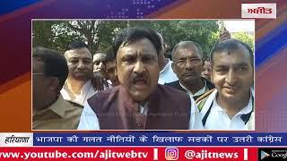 video : भाजपा की गलत नीतियों के खिलाफ सड़कों पर उतरी कांग्रेस