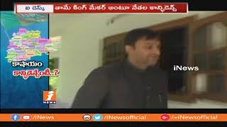 Reason Behind BJP Confident On Telangana Elections | TS Polls 2018 | iNews - INEWS