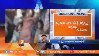 Mother Commits Self Destruction With Her Two Children at Peyanakandriga | Chittoor | iNews - INEWS