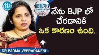 నేను BJP లో చేరడానికి ఒక కారణం ఉంది.- Dr Padma Veerapaneni Neurologist | iDream Movies - IDREAMMOVIES