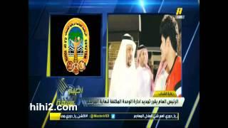 فيديو : الامير عبد الله بن مساعد يمدد مدة مجلس نادي الوحدة